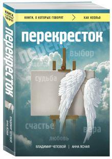 Чеповой В.В., Ясная А.В. - Перекресток обложка книги