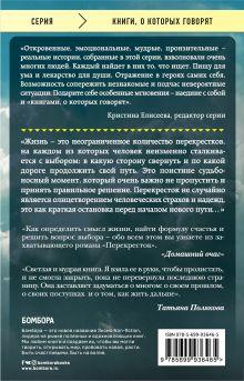Обложка сзади Перекресток Владимир Чеповой