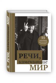 - Речи, изменившие мир (Черчилль) обложка книги