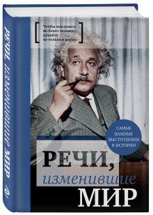 - Речи, изменившие мир (Эйнштейн) обложка книги
