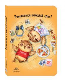 - Блокнот. Романтика каждый день! (интерактивный блок) обложка книги