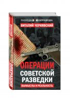 Чернявский В. - Операции советской разведки: вымыслы и реальность' обложка книги