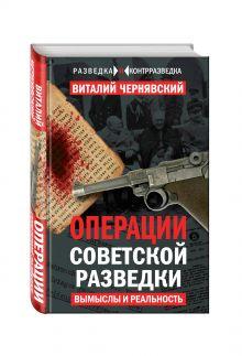 Чернявский В. - Операции советской разведки: вымыслы и реальность обложка книги