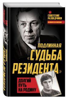 Туманов О. - Подлинная «судьба резидента». Долгий путь на Родину обложка книги