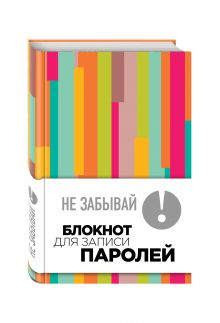 - Не забывай! Книга для записи паролей (полосатый) обложка книги