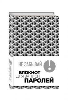 - Не забывай! Книга для записи паролей (серый) обложка книги