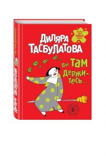 Тасбулатова Д. - Вы там держитесь обложка книги