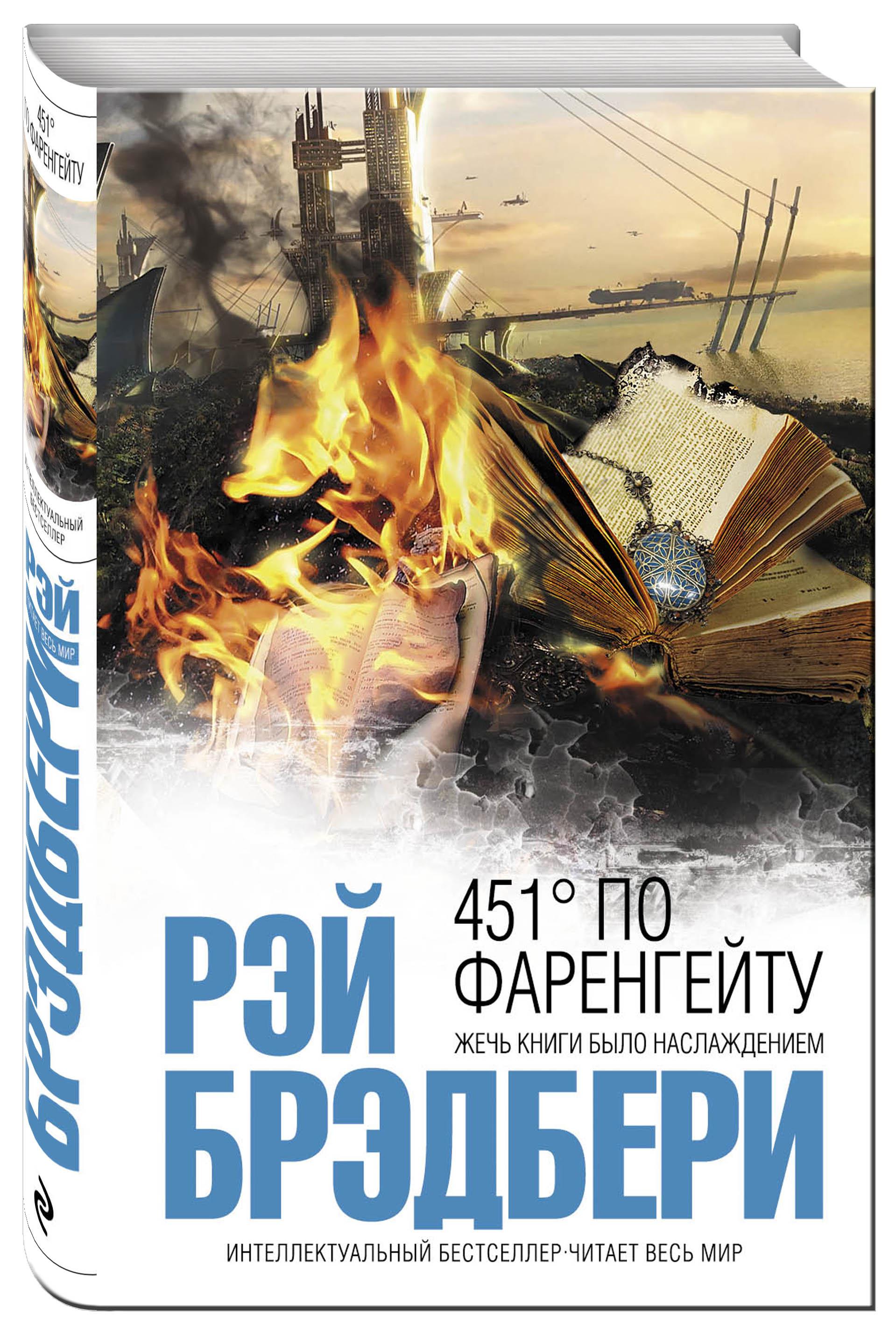 Брэдбери Р. 451' по Фаренгейту брэдбери р избранное 451 градус по фаренгейту и другие романы