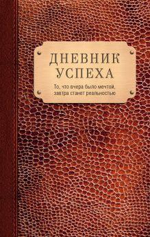 Дневник успеха (коричневый)
