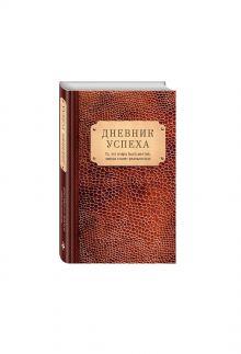 Артемьева Т. - Дневник успеха (коричневый) обложка книги