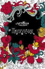 - Щелкунчик (арт-терапия) обложка книги