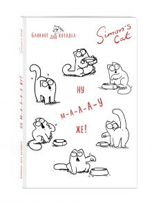 Саймон Тофилд - Блокнот. Кот Саймона. Ну МА-А-АУ же! обложка книги