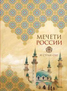 Мечети России и стран СНГ ( суперобложка)