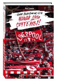 Сэлмон И. - Ливерпуль. Они говорили, что наши дни сочтены! обложка книги