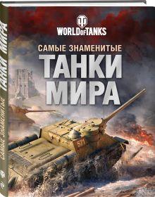 Поспелов А.С. - Самые знаменитые танки мира (оф. 2) обложка книги