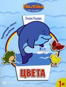 Ульева Е. - Цвета:развив.книжка с наклейками обложка книги