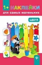 Ткаченко Ю.А. - Цвета  . обложка книги