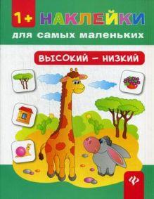 Конобевская О.А. - Высокий - низкий обложка книги