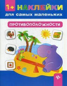 Леонова Н.С. - Противоположности обложка книги