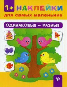 Леонова Н.С. - Одинаковые - разные обложка книги