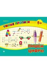 Леонова Н.С. - Пишем цифры дп обложка книги