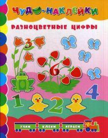 Смирнова Е.В. - Разноцветные цифры дп обложка книги