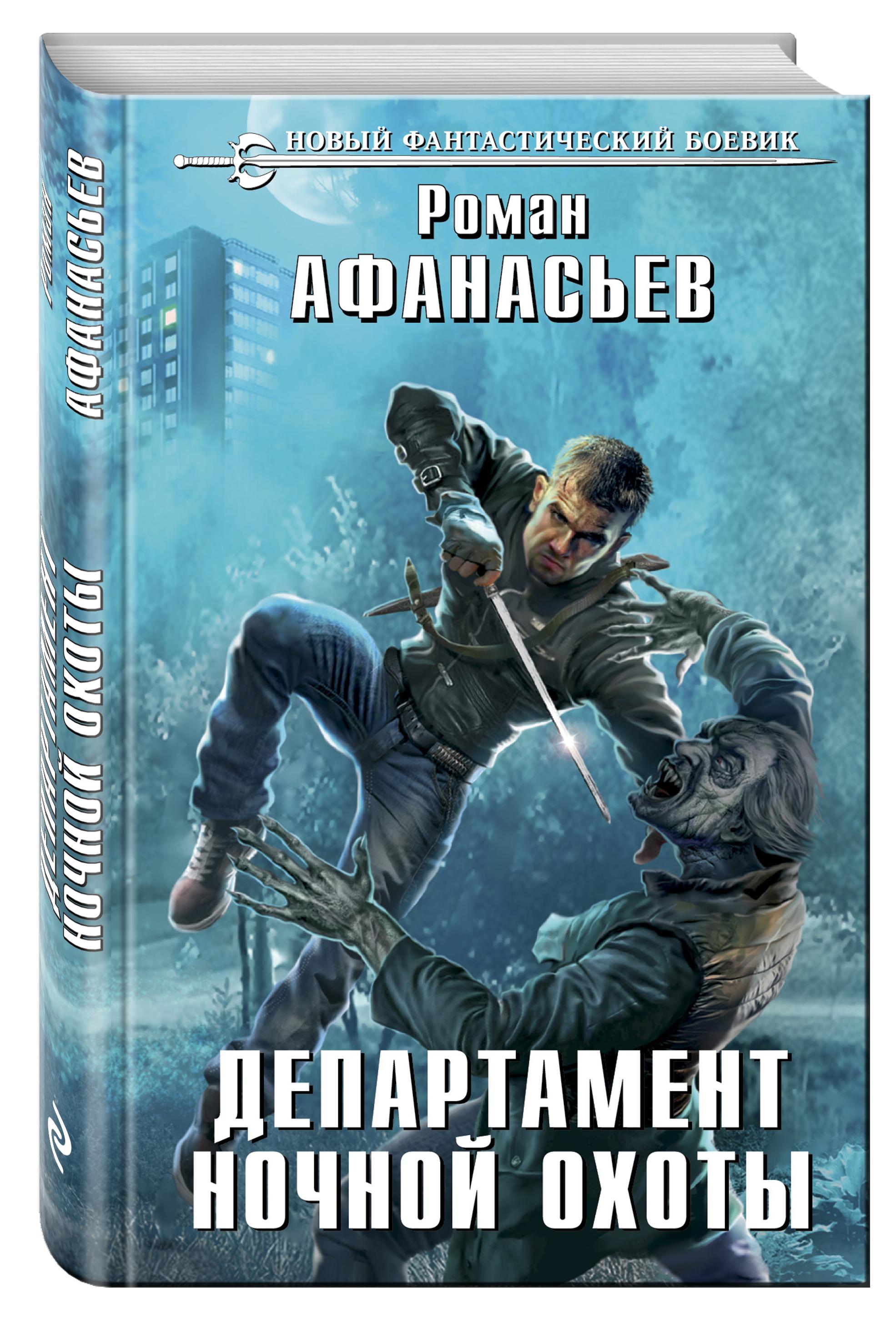 Афанасьев Р.С. Департамент ночной охоты