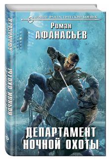 Департамент ночной охоты обложка книги