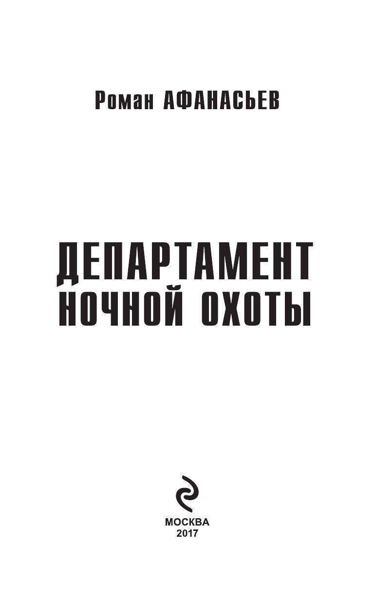 РОМАН АФАНАСЬЕВ ДЕПАРТАМЕНТ НОЧНОЙ ОХОТЫ СКАЧАТЬ БЕСПЛАТНО