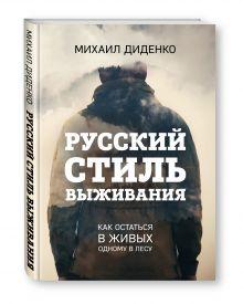 Диденко М. - Русский стиль выживания. Как остаться в живых одному в лесу обложка книги