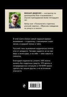 Обложка сзади Русский стиль выживания. Как остаться в живых одному в лесу Михаил Диденко