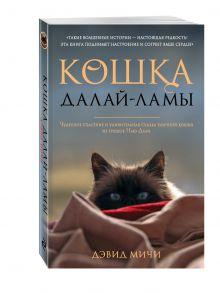 Мичи Д. - Кошка Далай-Ламы. Чудесное спасение и удивительная судьба уличной кошки из трущоб Нью-Дели (покет) обложка книги