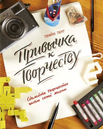 Привычка к творчеству. Сделайте творчество частью своей жизни. Тарп Т.