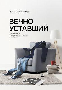 Тейтельбаум Т. - Вечно уставший. Как справиться с синдромом хронической усталости обложка книги