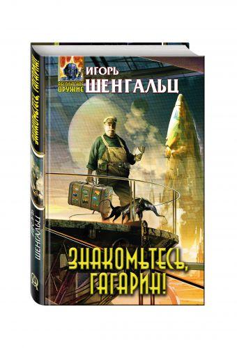 Знакомьтесь, Гагарин! Шенгальц И.А.