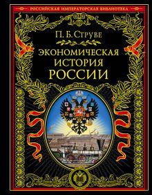 Обложка Экономическая история России Струве П.Б.