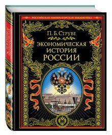 Струве П.Б. - Экономическая история России обложка книги