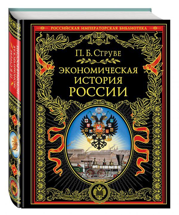 Экономическая история России Струве П.Б.