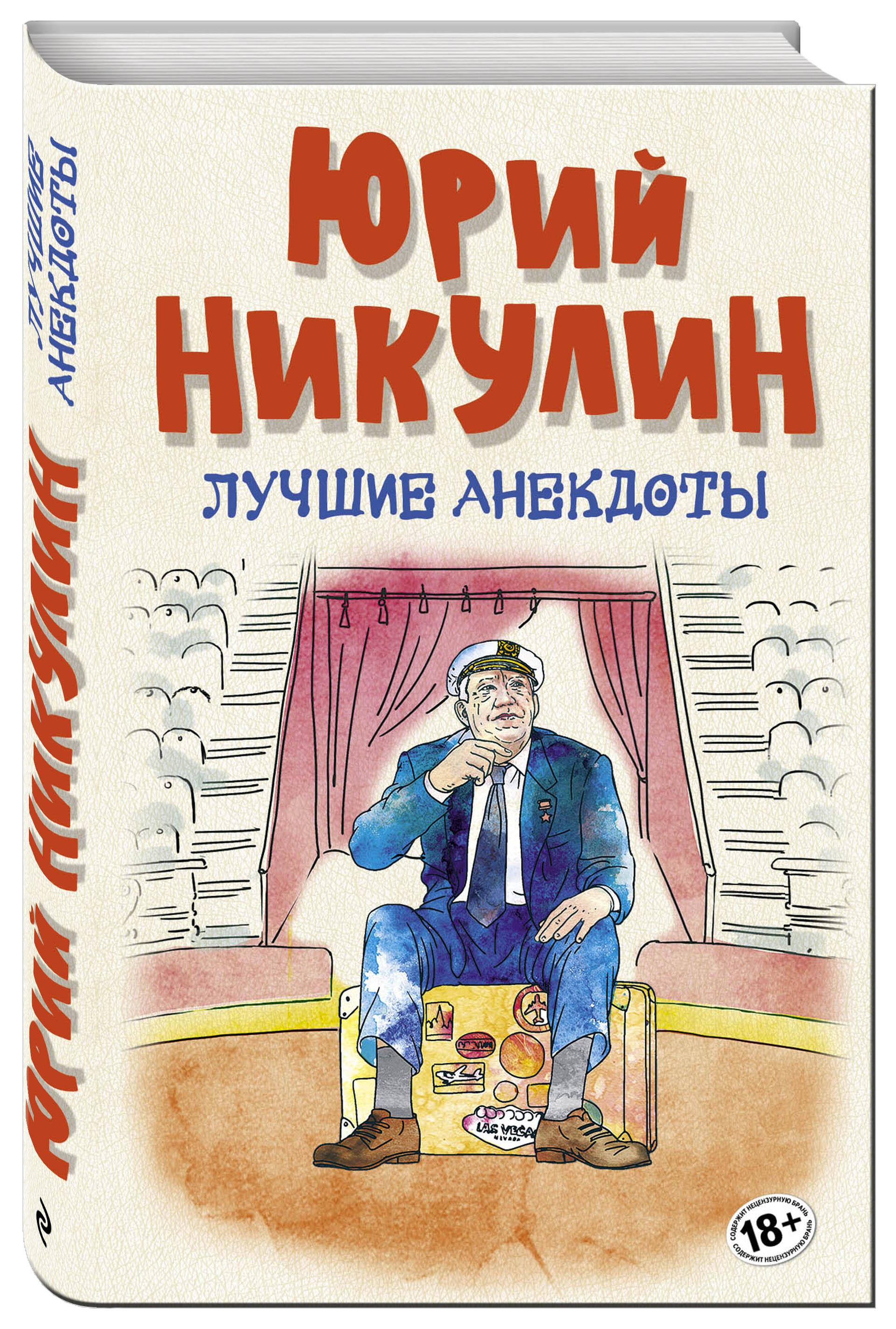 Лучшие анекдоты ( Юрий Никулин  )