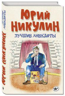 Никулин Ю.В. - Лучшие анекдоты обложка книги