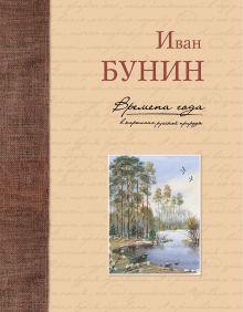 Обложка Времена года в картинах русской природы Иван Бунин