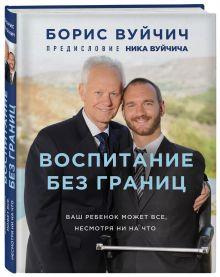 Борис Вуйчич - Воспитание совершенно несовершенного ребенка обложка книги