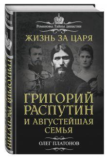 Платонов О.А. - Жизнь за царя. Григорий Распутин и Августейшая Семья обложка книги