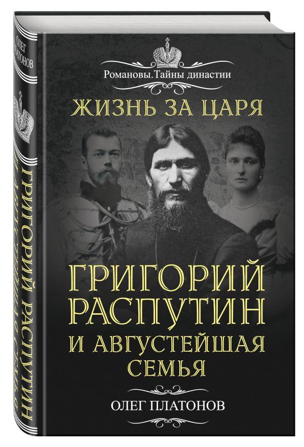 Жизнь за царя. Григорий Распутин и Августейшая Семья Платонов О.А.