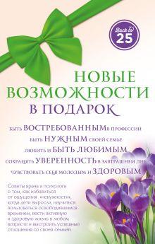 Обложка Новые возможности в подарок (45 лучше, чем 20) Пономаренко А.А., Лавриненко С.В.