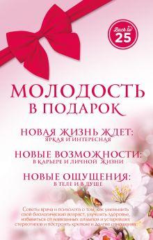 Пономаренко А.А., Лавриненко С.В. - Молодость в подарок (45 лучше, чем 20) обложка книги