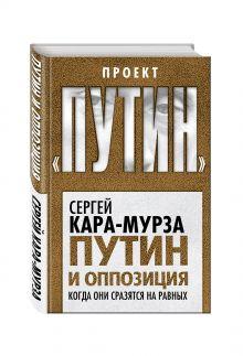 Кара-Мурза С.Г. - Путин и оппозиция. Когда они сразятся на равных обложка книги