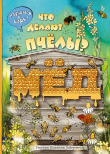 - Что делают пчёлы обложка книги