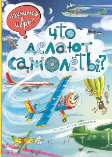 Что делают самолёты?