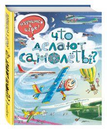 Что делают самолёты? (ил. А. Новицкого)